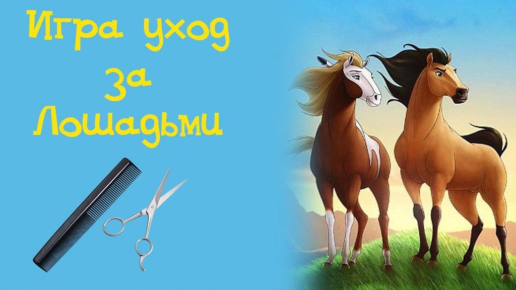 Своими, открытка поющие лошади